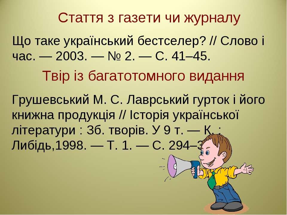 Що таке український бестселер? // Слово і час. — 2003. — № 2. — С. 41–45. Ста...