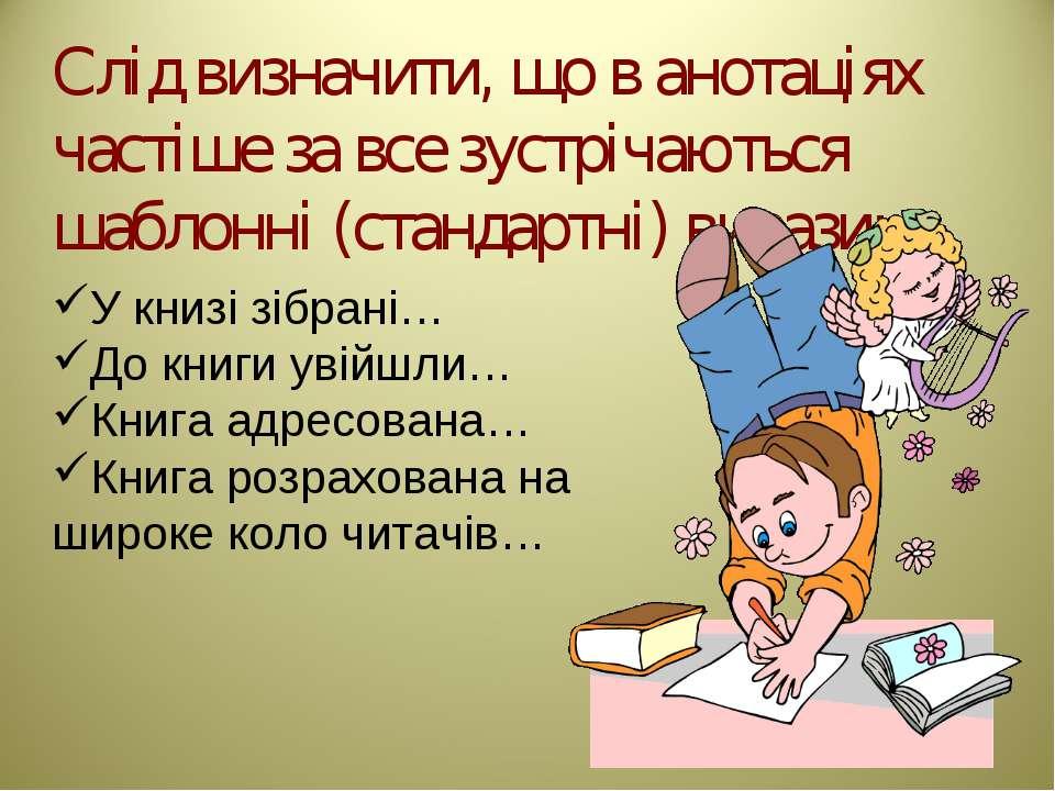 У книзі зібрані… До книги увійшли… Книга адресована… Книга розрахована на шир...