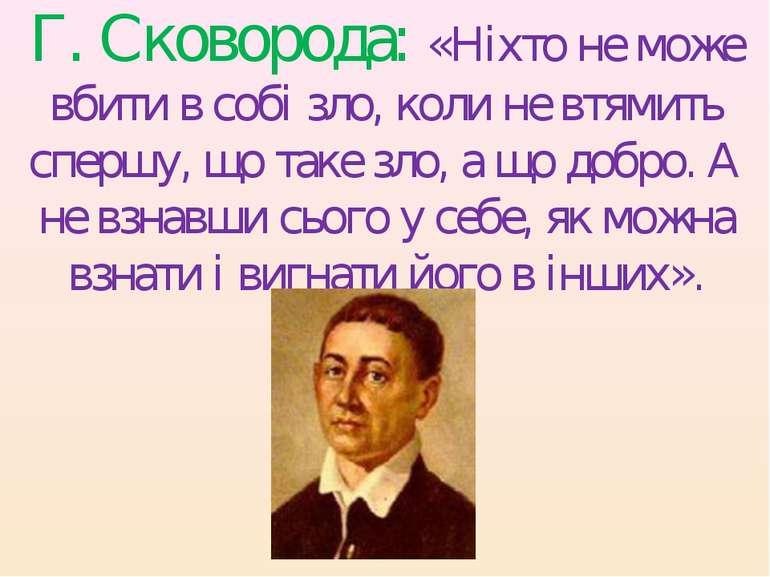 Г. Сковорода: «Ніхто не може вбити в собі зло, коли не втямить спершу, що так...