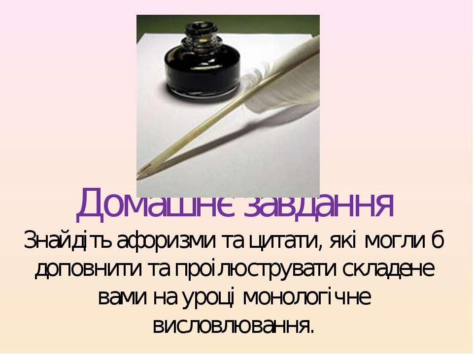 Домашнє завдання Знайдіть афоризми та цитати, які могли б доповнити та проілю...