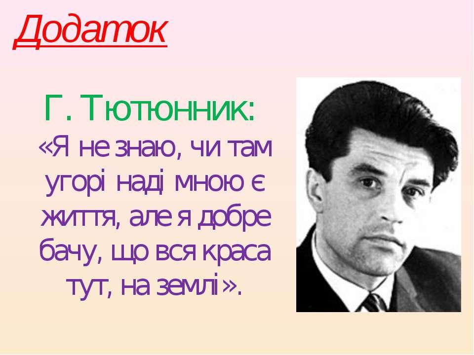 Г. Тютюнник: «Я не знаю, чи там угорі наді мною є життя, але я добре бачу, що...