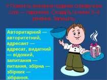 Поясніть значення поданих співзвучних слів — паронімів. Складіть із ними 3–4 ...
