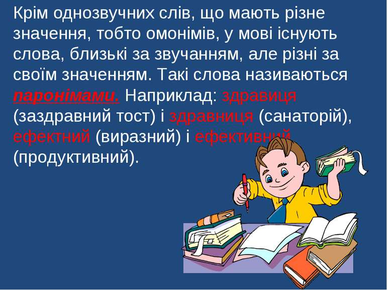 Крім однозвучних слів, що мають різне значення, тобто омонімів, у мові існуют...
