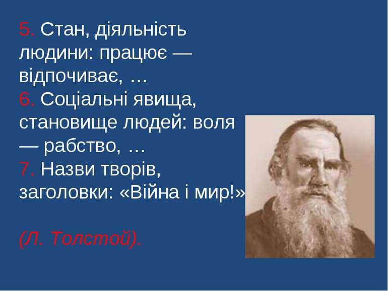 5. Стан, діяльність людини: працює — відпочиває, … 6. Соціальні явища, станов...