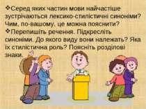 Серед яких частин мови найчастіше зустрічаються лексико-стилістичні синоніми?...