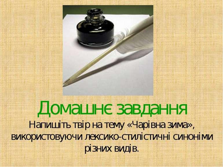 Домашнє завдання Напишіть твір на тему «Чарівна зима», використовуючи лексико...