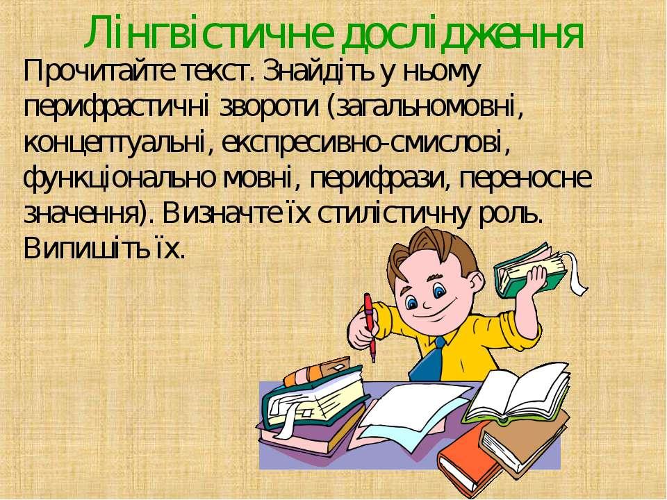 Прочитайте текст. Знайдіть у ньому перифрастичні звороти (загальномовні, конц...