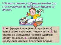 Запишіть речення, підібравши синоніми (що стоять у дужках), які найбільше під...