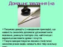 Домашнє завдання (на вибір) Письмово доведіть (з наведенням прикладів), що на...