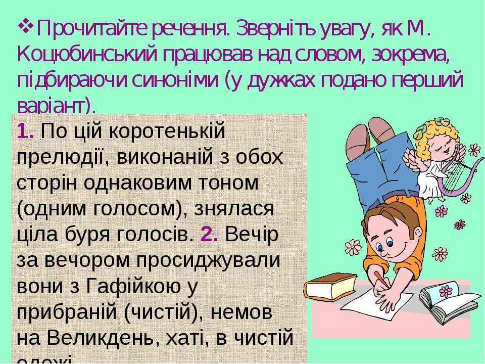 Прочитайте речення. Зверніть увагу, як М. Коцюбинський працював над словом, з...