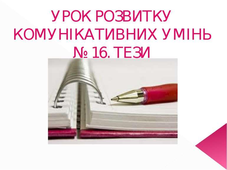 УРОК РОЗВИТКУ КОМУНІКАТИВНИХ УМІНЬ № 16. ТЕЗИ