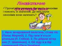 Лінгвістичне спостереження Прочитайте речення. Випишіть синоніми і поясніть ї...