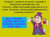Складіть і запишіть речення з кожним із наведених синонімічних слів. Поясніть...
