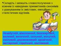 Складіть і запишіть словосполучення з кожним із наведених прикметників-синоні...