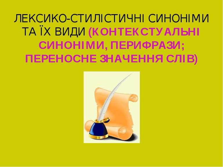 ЛЕКСИКО-СТИЛІСТИЧНІ СИНОНІМИ ТА ЇХ ВИДИ (КОНТЕКСТУАЛЬНІ СИНОНІМИ, ПЕРИФРАЗИ; ...