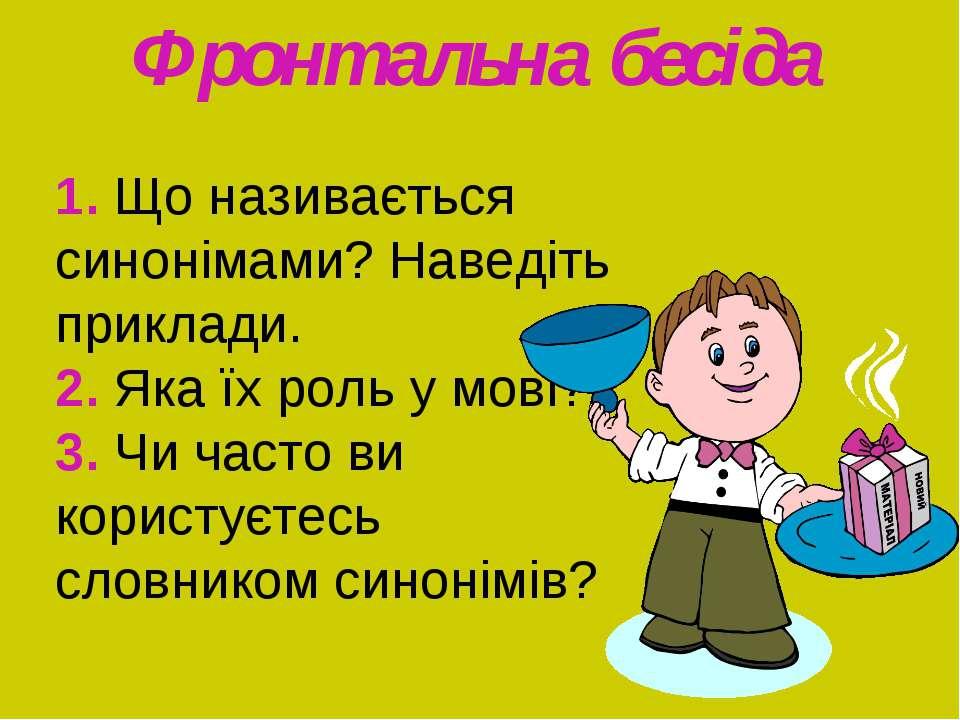 1. Що називається синонімами? Наведіть приклади. 2. Яка їх роль у мові? 3. Чи...