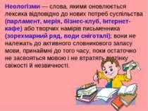 Неологізми — слова, якими оновлюється лексика відповідно до нових потреб сусп...