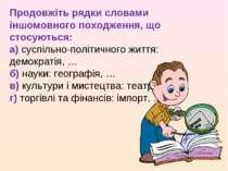 Продовжіть рядки словами іншомовного походження, що стосуються: а) суспільно-...