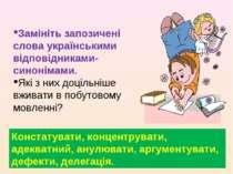 Замініть запозичені слова українськими відповідниками-синонімами. Які з них д...
