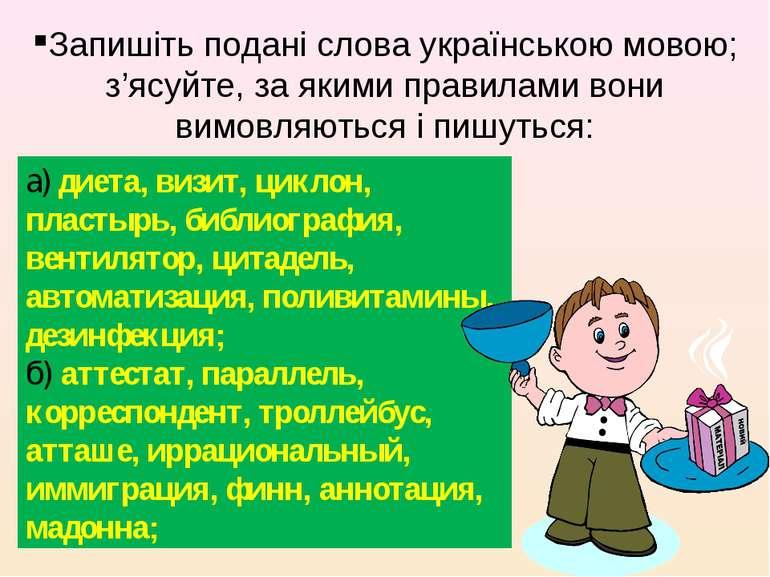 Запишіть подані слова українською мовою; з'ясуйте, за якими правилами вони ви...