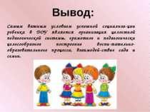 Вывод: Самым важным условием успешной социализа-ции ребенка в ДОУ является ор...
