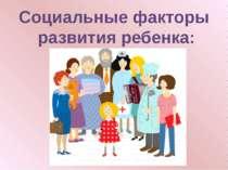 Социальные факторы развития ребенка:
