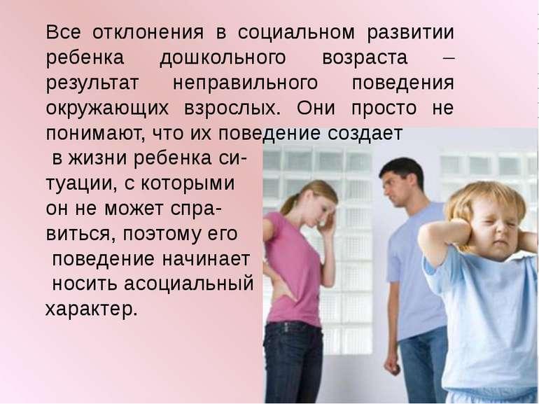 Все отклонения в социальном развитии ребенка дошкольного возраста – результат...