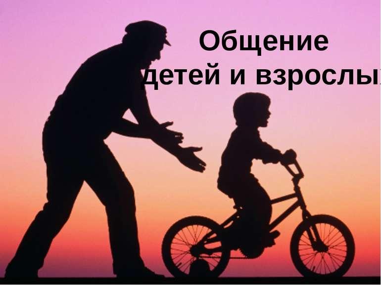Общение детей и взрослых