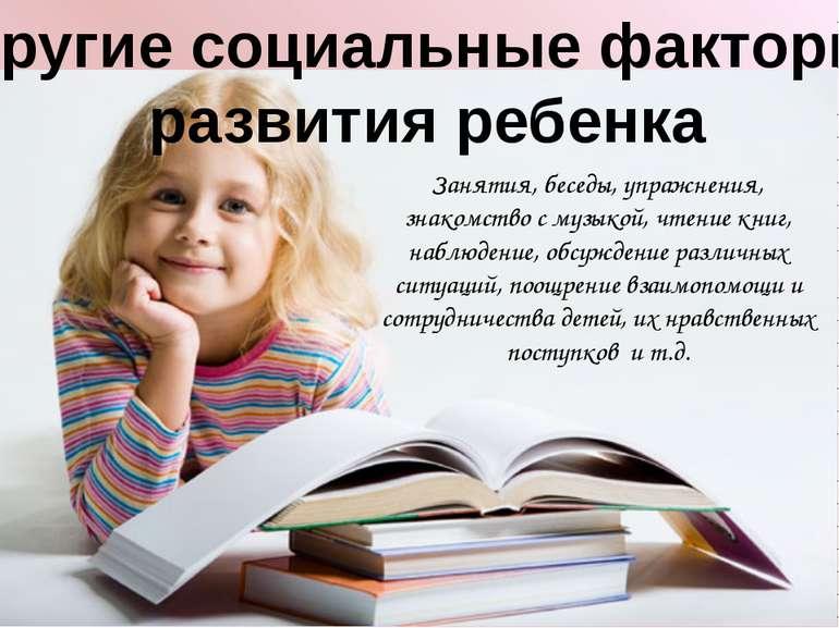 Другие социальные факторы развития ребенка Занятия, беседы, упражнения, знако...