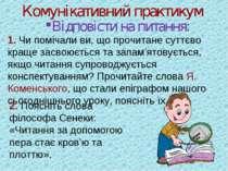 Комунікативний практикум Відповісти на питання: 1. Чи помічали ви, що прочита...