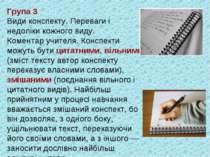 Група 3 Види конспекту. Переваги і недоліки кожного виду. Коментар учителя. К...