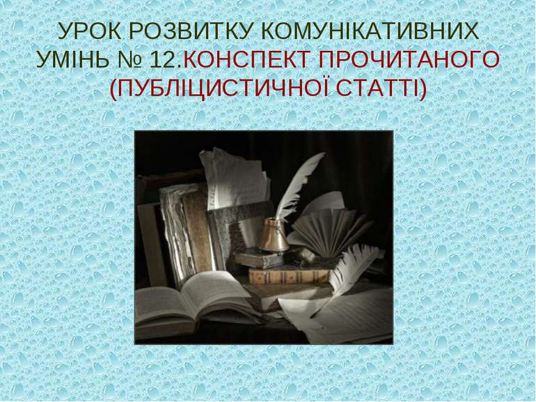 УРОК РОЗВИТКУ КОМУНІКАТИВНИХ УМІНЬ № 12.КОНСПЕКТ ПРОЧИТАНОГО (ПУБЛІЦИСТИЧНОЇ ...