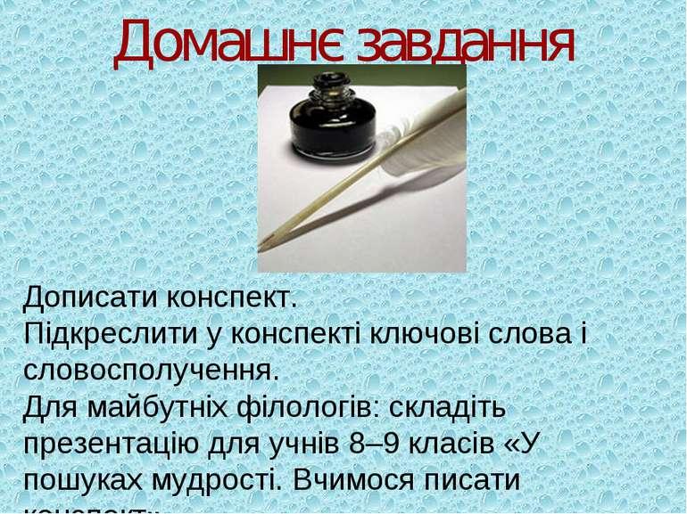 Дописати конспект. Підкреслити у конспекті ключові слова і словосполучення. Д...