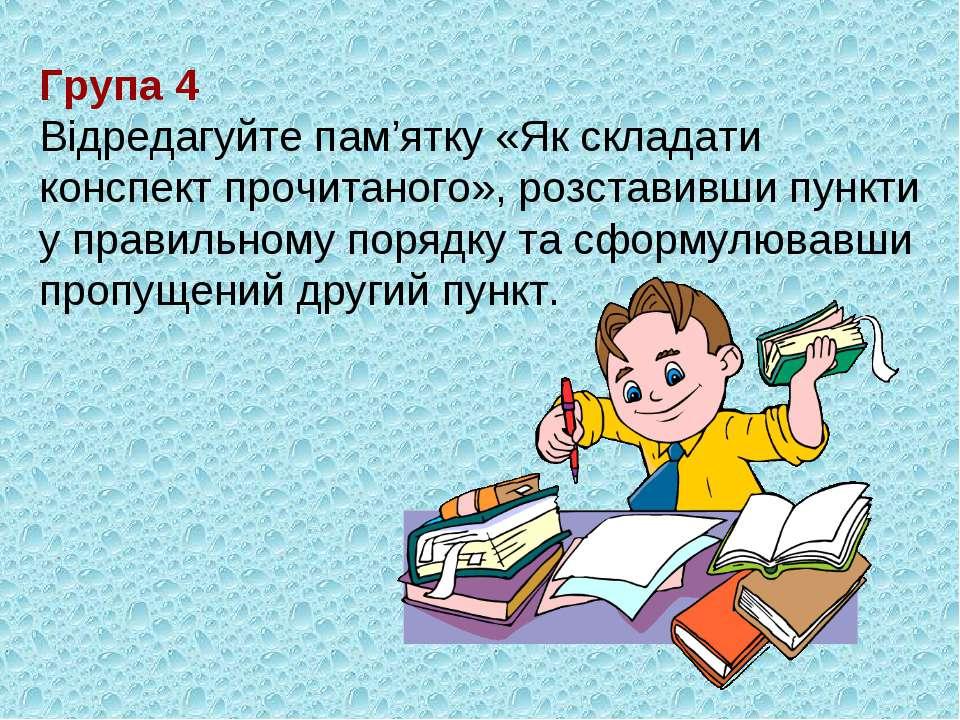 Група 4 Відредагуйте пам'ятку «Як складати конспект прочитаного», розставивши...