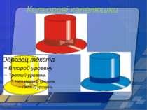 Кольорові капелюшки