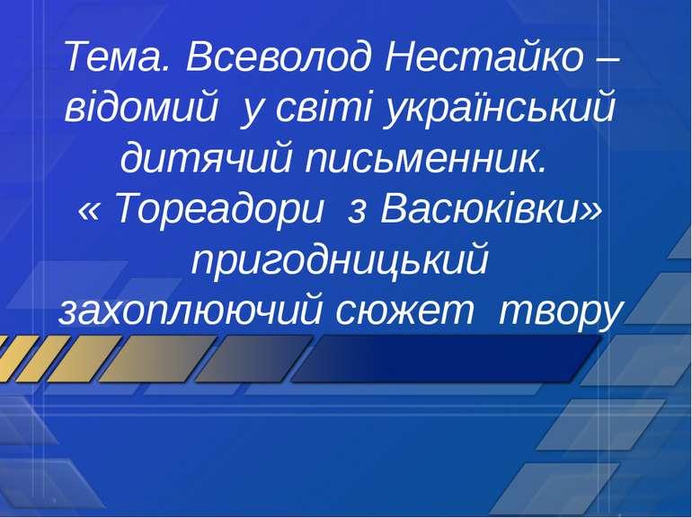Тема. Всеволод Нестайко – відомий у світі український дитячий письменник. « Т...