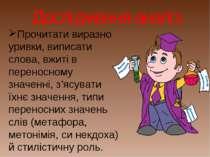 Дослідження-аналіз Прочитати виразно уривки, виписати слова, вжиті в переносн...