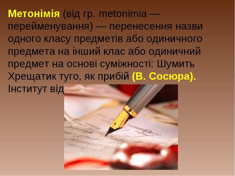 Метонімія (від гр. metonimia — перейменування) — перенесення назви одного кла...