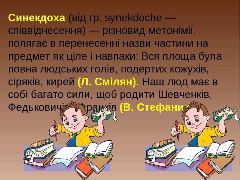 Синекдоха (від гр. synekdoche — співвіднесення) — різновид метонімії, полягає...
