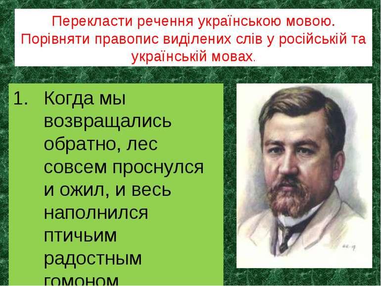Перекласти речення українською мовою. Порівняти правопис виділених слів у рос...