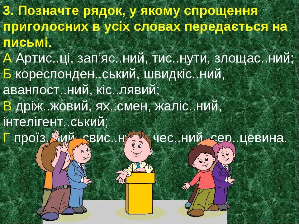 3. Позначте рядок, у якому спрощення приголосних в усіх словах передається на...
