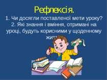 Рефлексія. 1. Чи досягли поставленої мети уроку? 2. Які знання і вміння, отри...