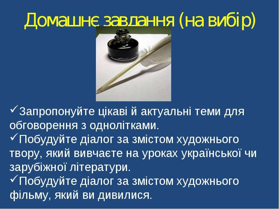 Домашнє завдання (на вибір) Запропонуйте цікаві й актуальні теми для обговоре...