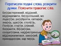 Переписати подані слова, розкрити дужки. Пояснити правопис слів. Бе(з)астереж...