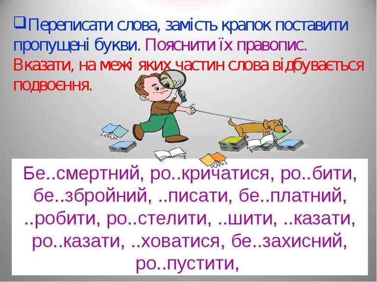 Переписати слова, замість крапок поставити пропущені букви. Пояснити їх право...