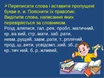 Переписати слова і вставити пропущені букви е, и. Пояснити їх правопис. Виділ...