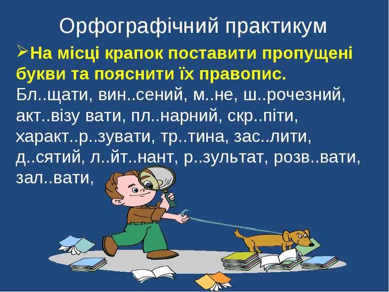 Орфографічний практикум На місці крапок поставити пропущені букви та пояснити...