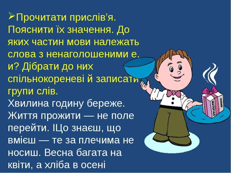 Прочитати прислів'я. Пояснити їх значення. До яких частин мови належать слова...