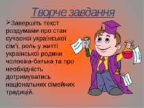 Творче завдання Завершіть текст роздумами про стан сучасної української сім'ї...