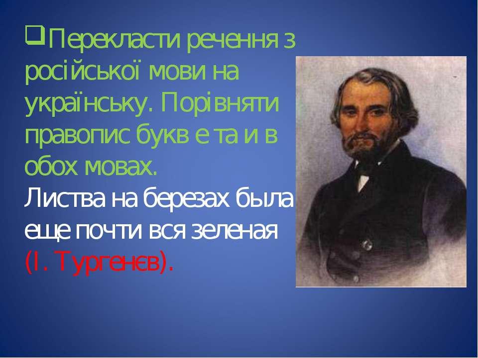 Перекласти речення з російської мови на українську. Порівняти правопис букв е...